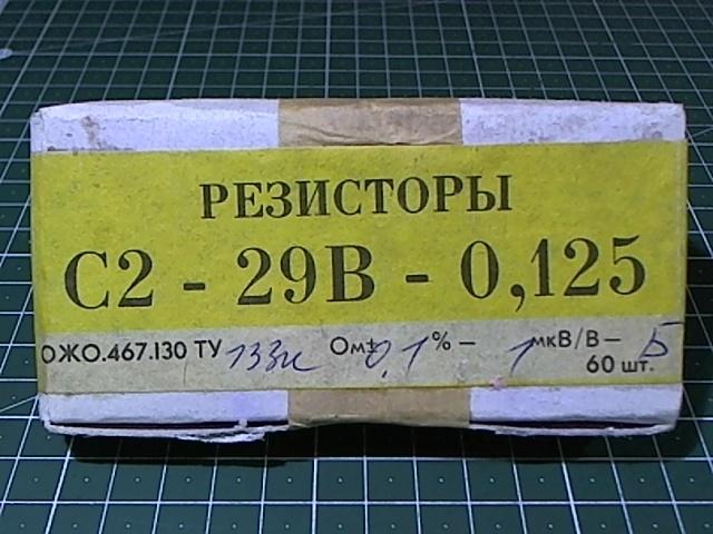 133 кОм 0,1% С2-29В-0,125