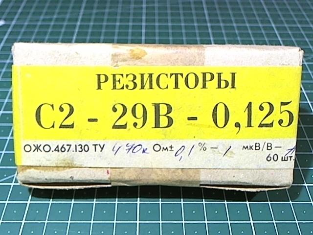 470 кОм 0,1% С2-29В-0,125
