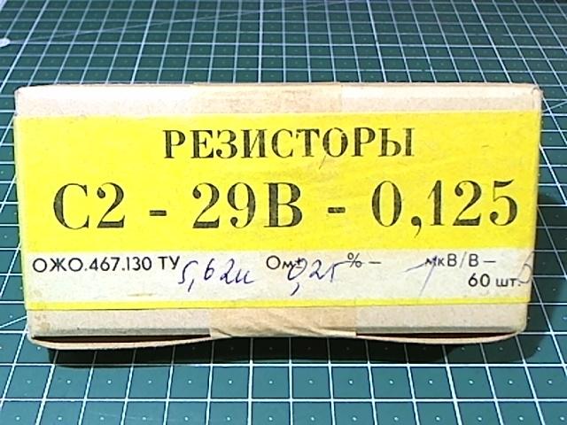 5,62 кОм 0,25% С2-29В-0,125