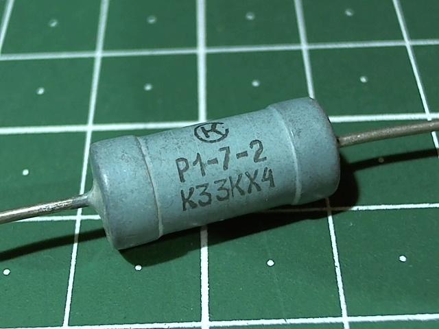 330 Ом Р1-7 2Вт