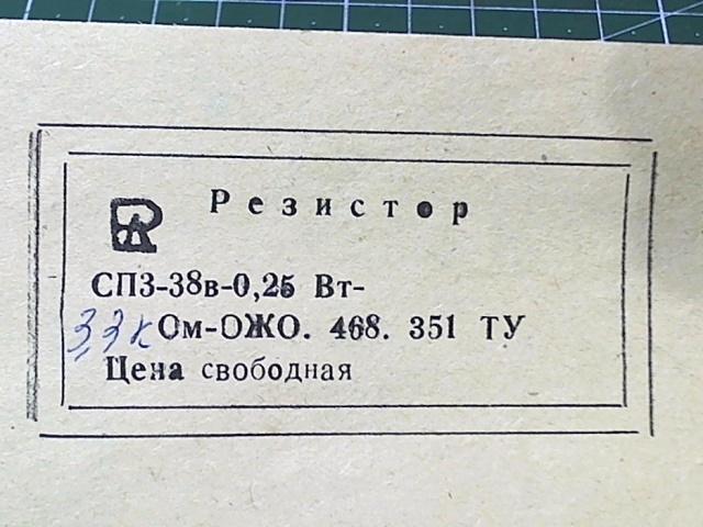 3,3 кОм СП3-38В-0,25